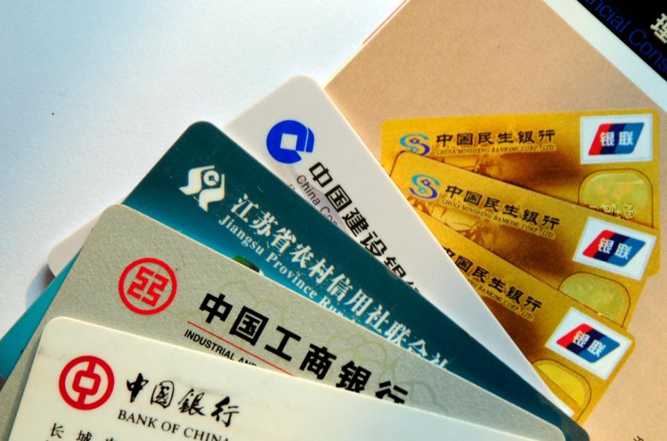 多家银行发出警示 进一步明确信用卡资金用途
